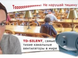TD Silent - самые тихие канальные вентиляторы в мире